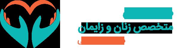 دکتر زنان متخصص زنان و زایمان - جراح زنان | زایمان سزارین | زایمان طبیعی