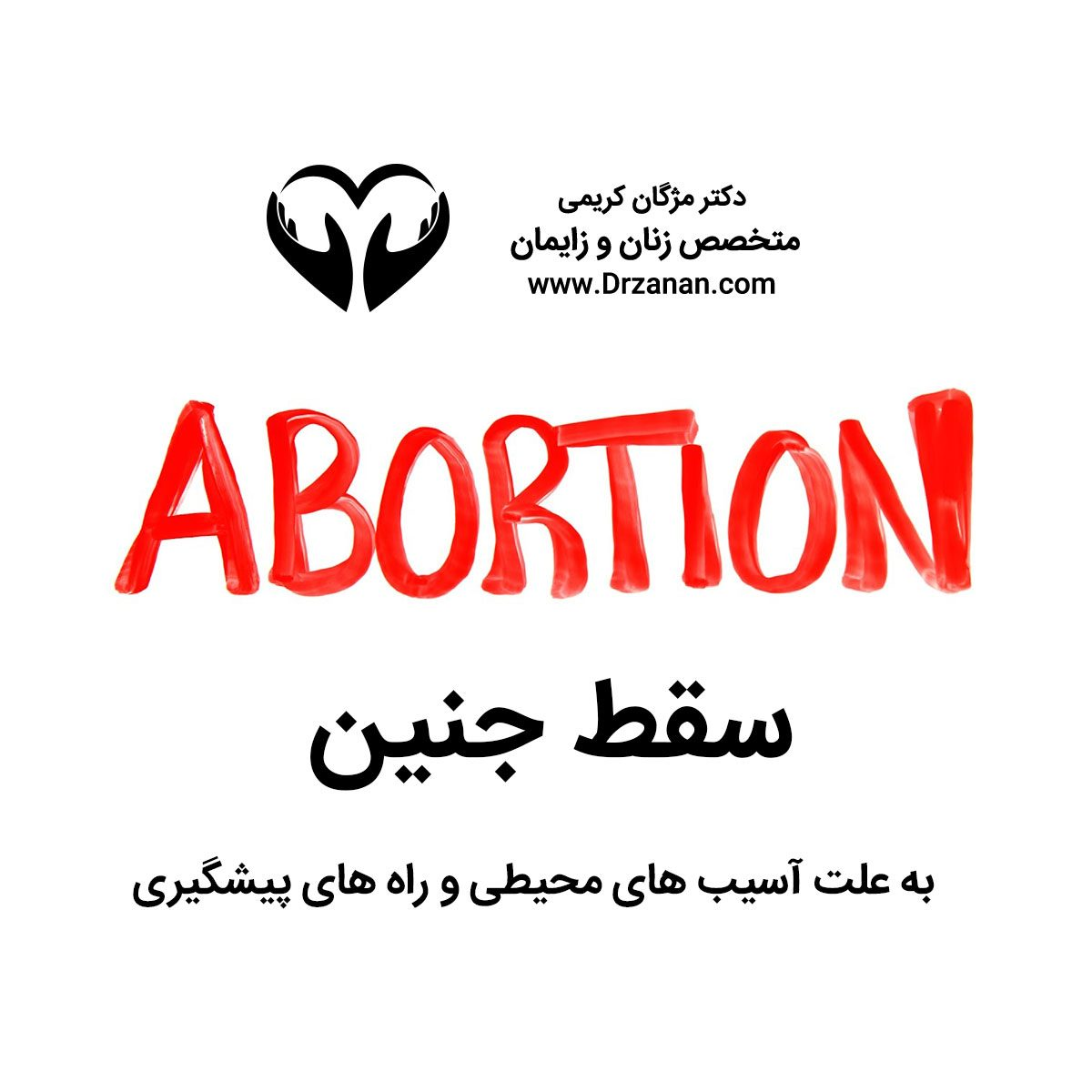 abortion-due-to-environmental-damage-and-prevention-methods-1200x1200.jpg