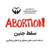 سقط جنین به علت آسیب های محیطی و راه های پیشگیری