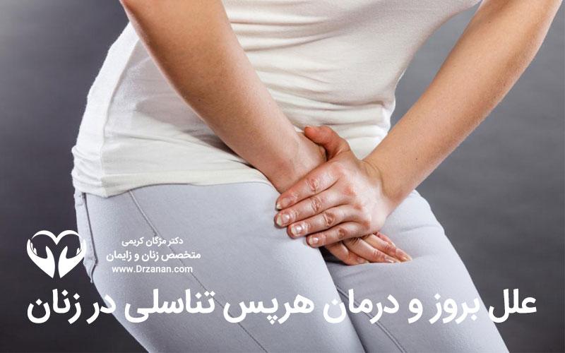علل بروز و درمان هرپس تناسلی در زنان