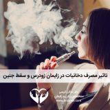 تاثیر مصرف دخانیات در زایمان زودرس و سقط جنین