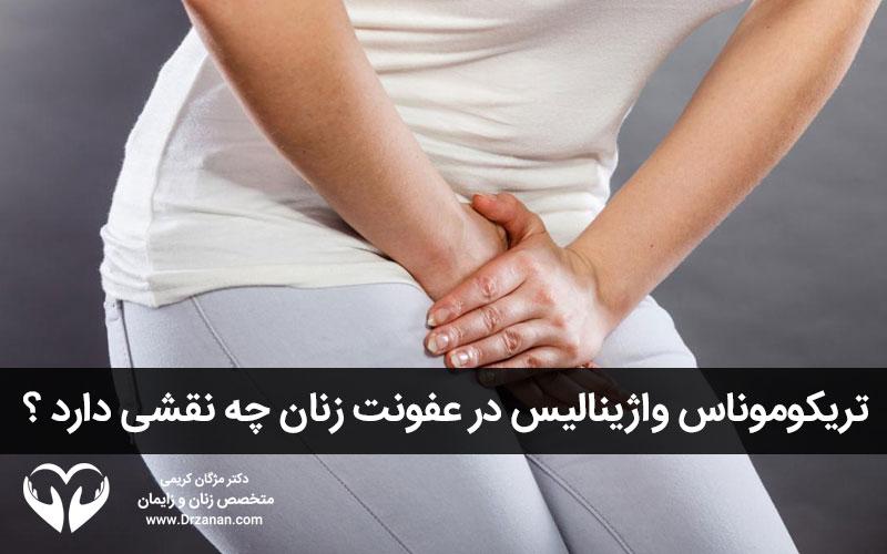 تریکوموناس واژینالیس در عفونت زنان چه نقشی دارد ؟