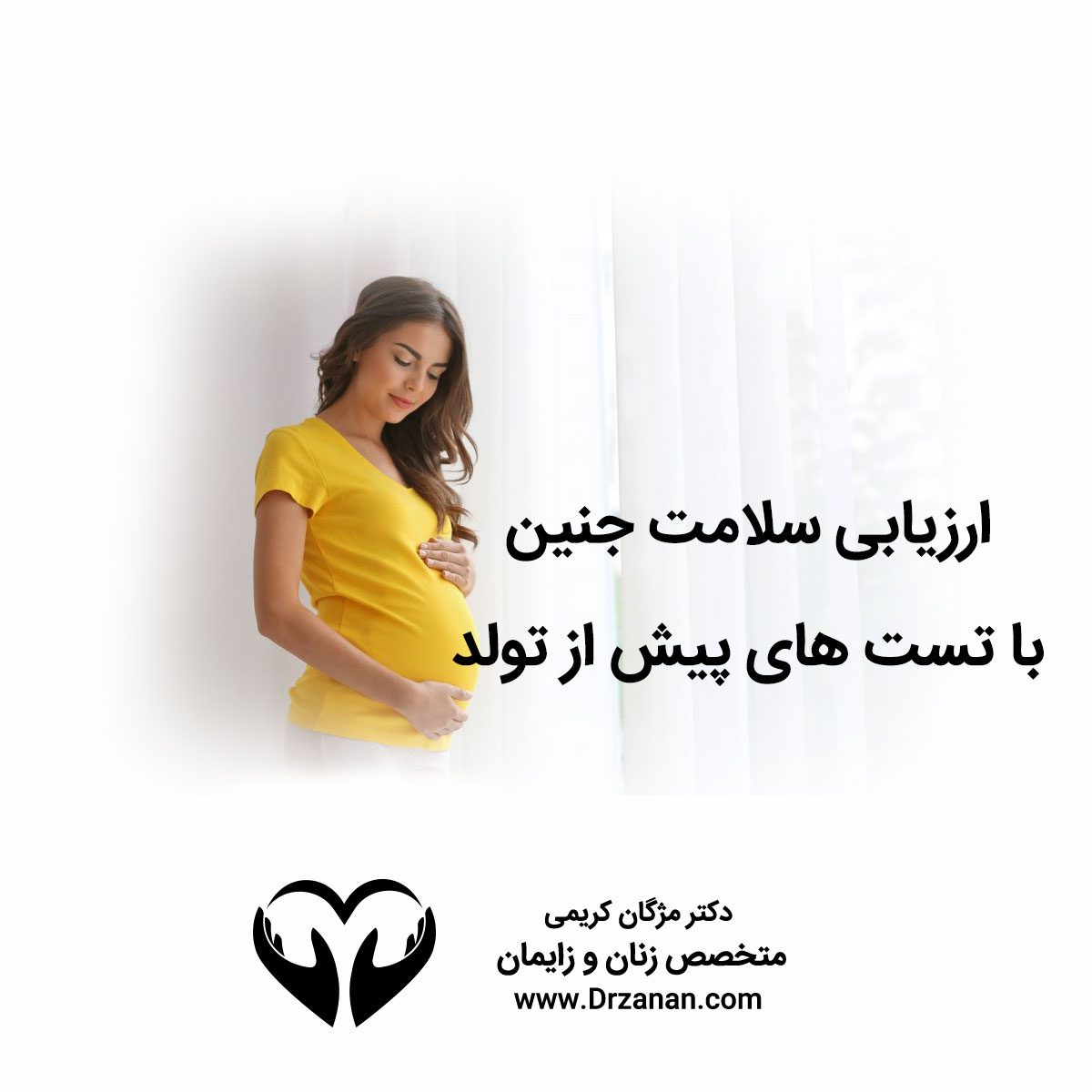 assessing-the-health-of-the-fetus-with-prenatal-tests-1200x1200.jpg