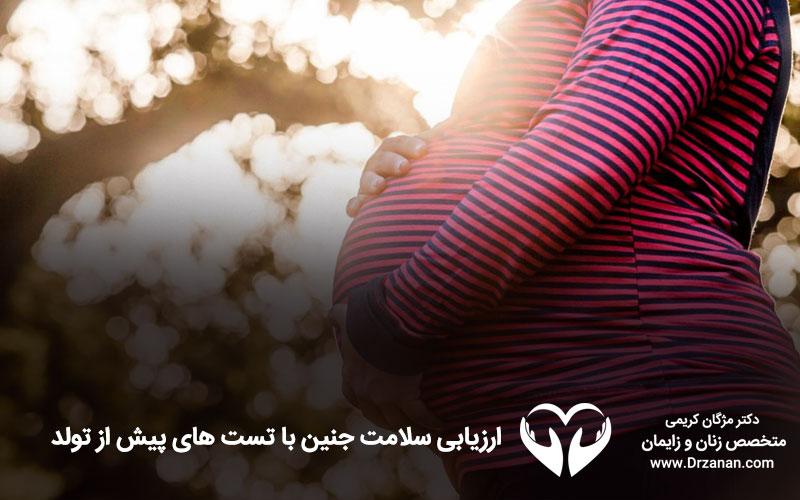 ارزیابی سلامت جنین با تست های پیش از تولد