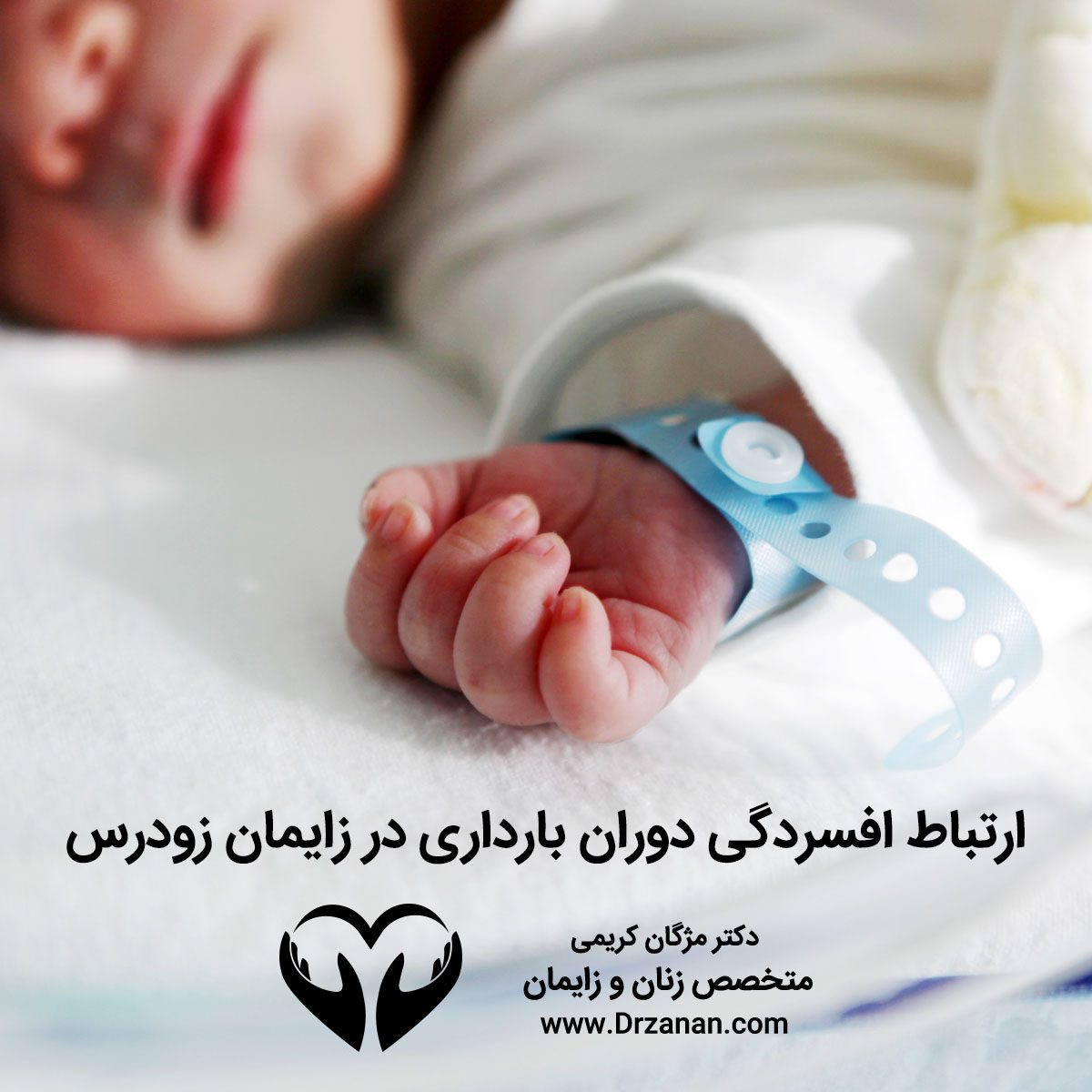 depression-communication-in-preterm-delivery-1200x1200.jpg