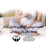 اهمیت بررسی کم خونی مادران باردار توسط دکتر زنان و زایمان