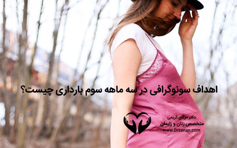 اهداف سونوگرافی در سه ماهه سوم بارداری چیست؟