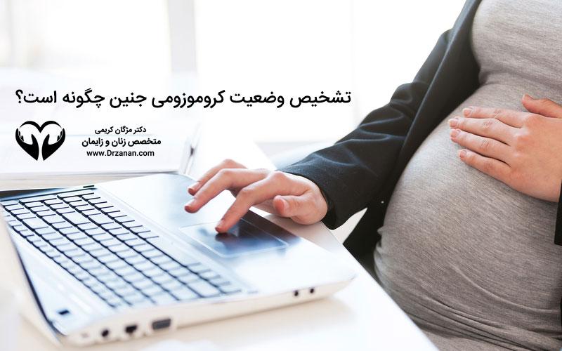 تشخیص وضعیت کروموزومی جنین چگونه است؟