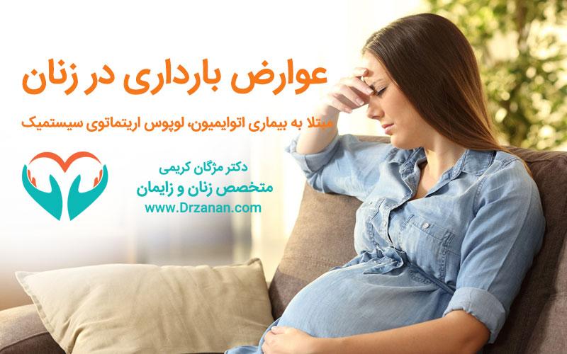 عوارض بارداری در زنان مبتلا به بیماری اتوایمیون، لوپوس اریتماتوی سیستمیک