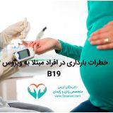 خطرات بارداری در افراد مبتلا به ویروس B19