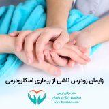 زایمان زودرس ناشی از بیماری اسکلرودرمی