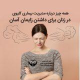 همه چیز درباره مدیریت بیماری کلیوی در زنان برای داشتن زایمان آسان