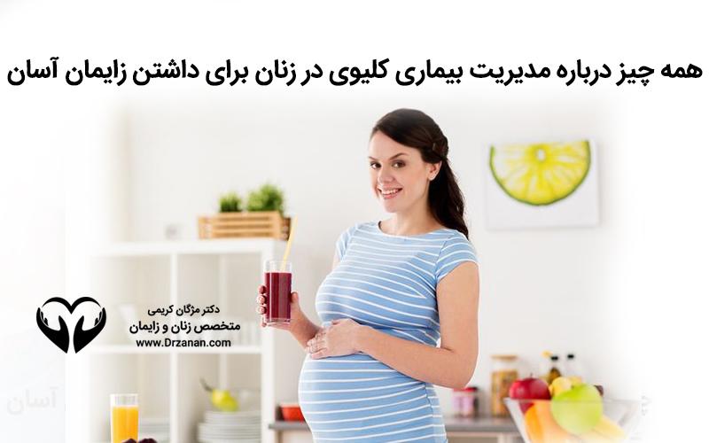 همه چیز درباره مدیریت بیماری کلیوی در زنان برای داشتن زایمان آسانهمه چیز درباره مدیریت بیماری کلیوی در زنان برای داشتن زایمان آسان