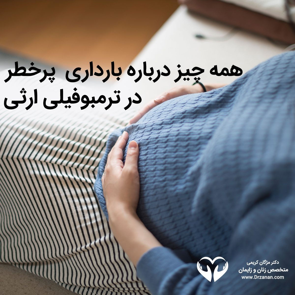 everything-about-high-risk-pregnancy-in-hereditary-thrombophilia-1200x1200.jpg