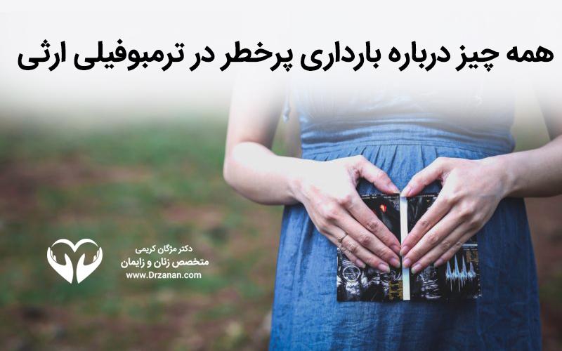 همه چیز درباره بارداری پرخطر در ترمبوفیلی ارثی