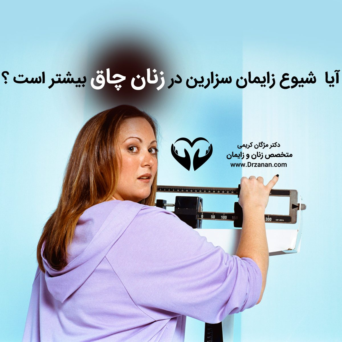 is-the-prevalence-of-cesarean-delivery-prevalent-in-obese-women-1200x1200.jpg