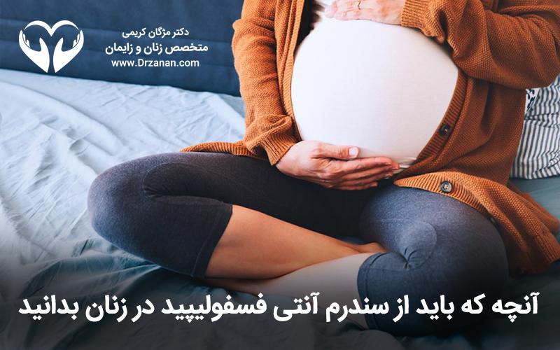 آنچه که باید از سندرم آنتی فسفولیپید در زنان بدانید