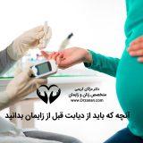 آنچه که باید از دیابت قبل از زایمان بدانید