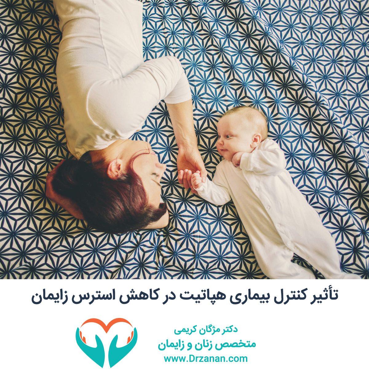 the-effect-of-hepatitis-control-in-reducing-maternal-stress-2-1200x1200.jpg