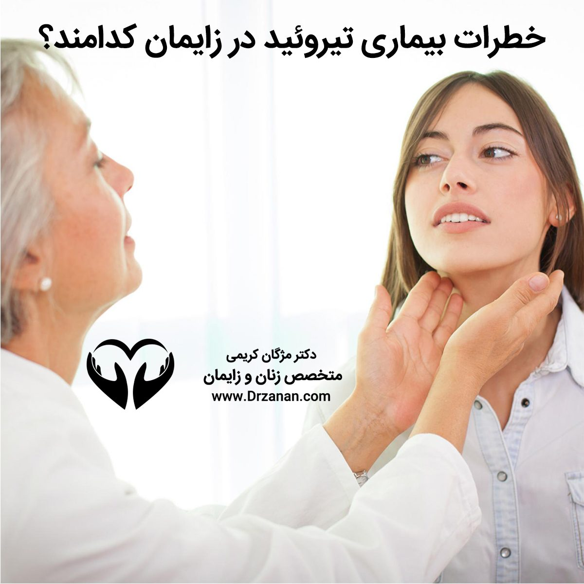 what-are-the-risks-of-thyroid-disease-in-childbirth.jpg-1200x1200.jpg
