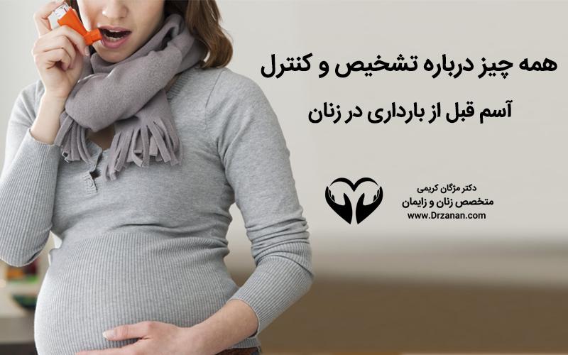 همه چیز درباره تشخیص و کنترل آسم قبل از بارداری در زنان
