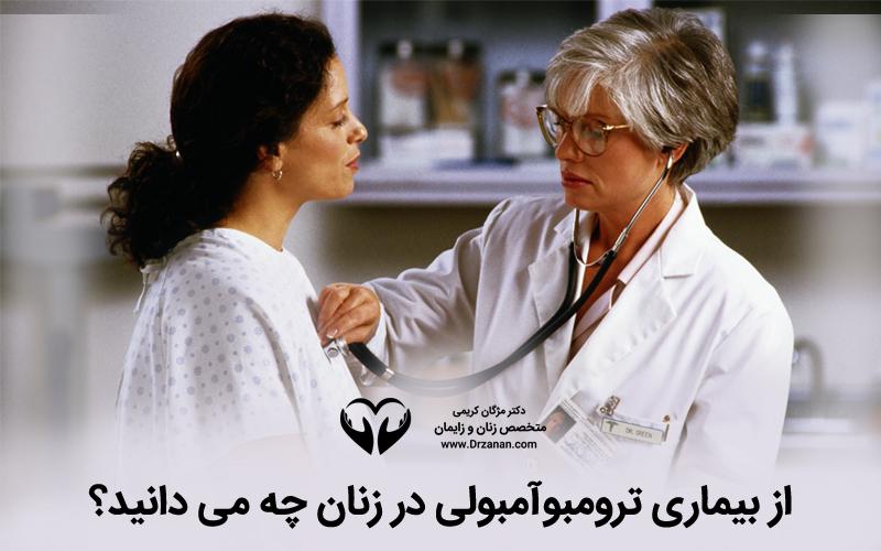از بیماری ترومبوآمبولی در زنان چه می دانید؟