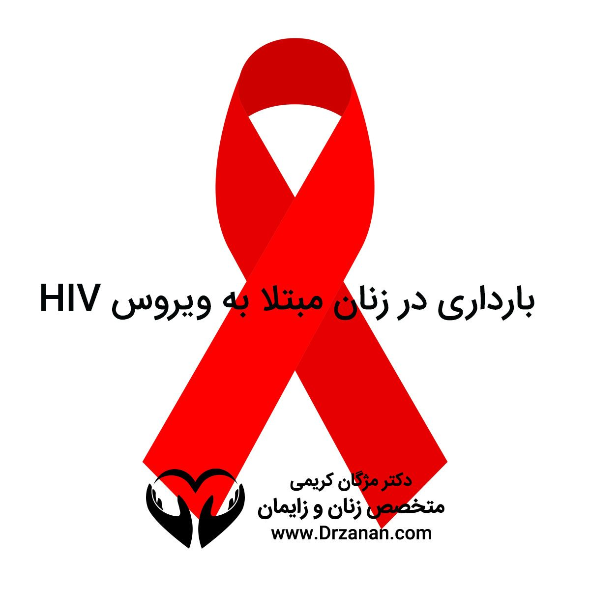 Pregnancy-in-women-with-HIV-1200x1200.jpg