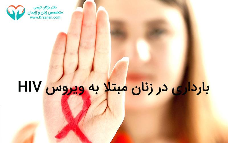بارداری در زنان مبتلا به ویروس HIV