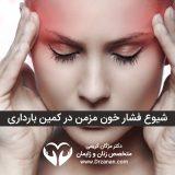 شیوع فشار خون مزمن در کمین بارداری