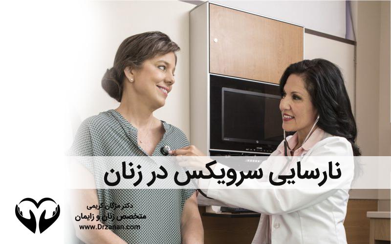 نارسایی سرویکس در زنان