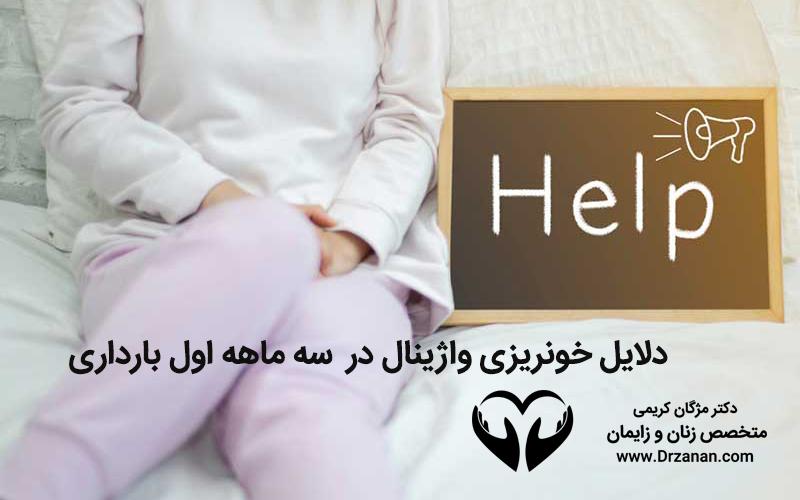 دلایل خونریزی واژینال در سه ماهه اول بارداری