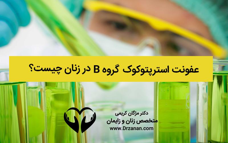 عفونت استرپتوکوک گروه B در زنان چیست؟ + درمان
