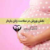 نقش ورزش در سلامت زنان باردار