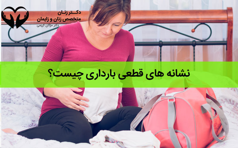 نشانه های قطعی بارداری چیست؟